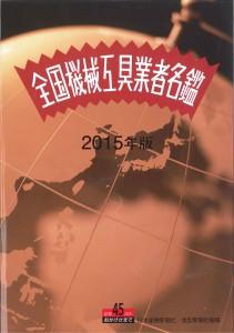 全国機械工具業者名鑑2015